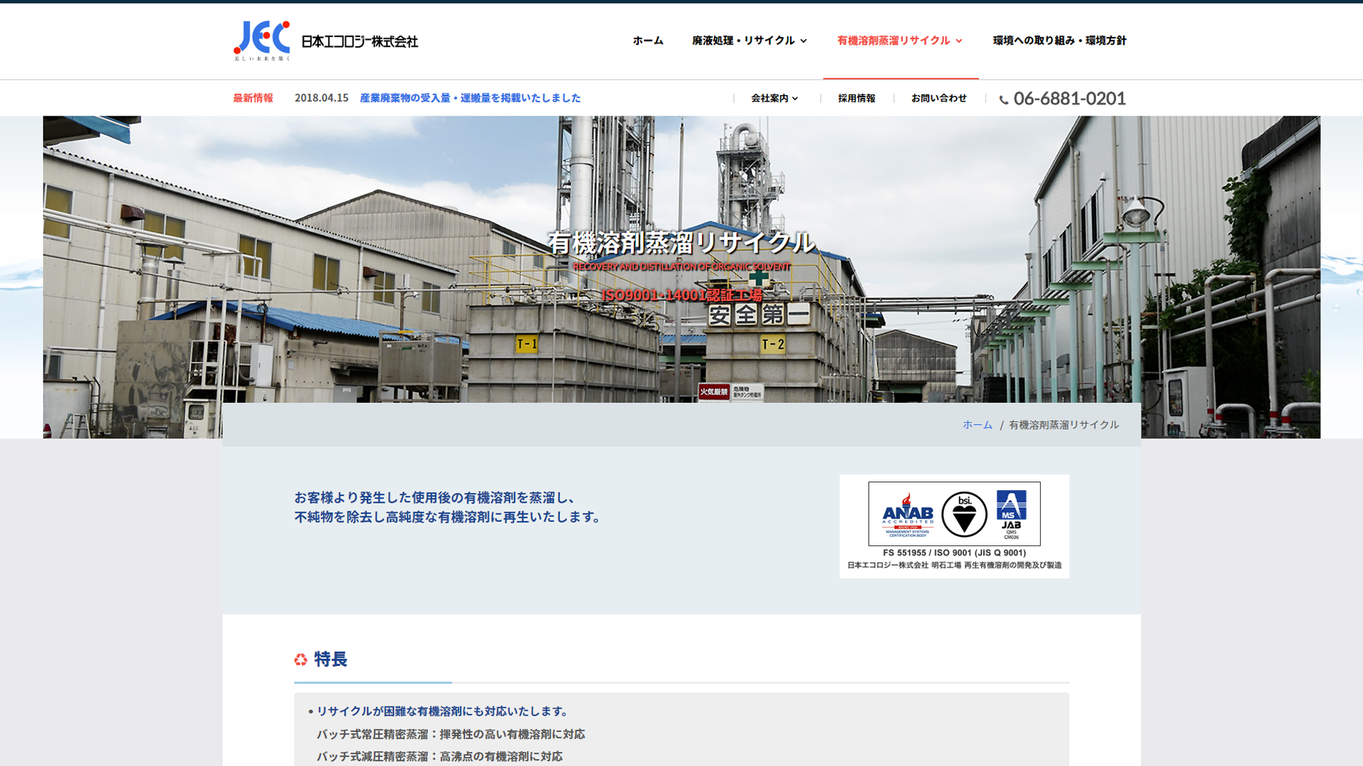 日本エコロジー株式会社 様
